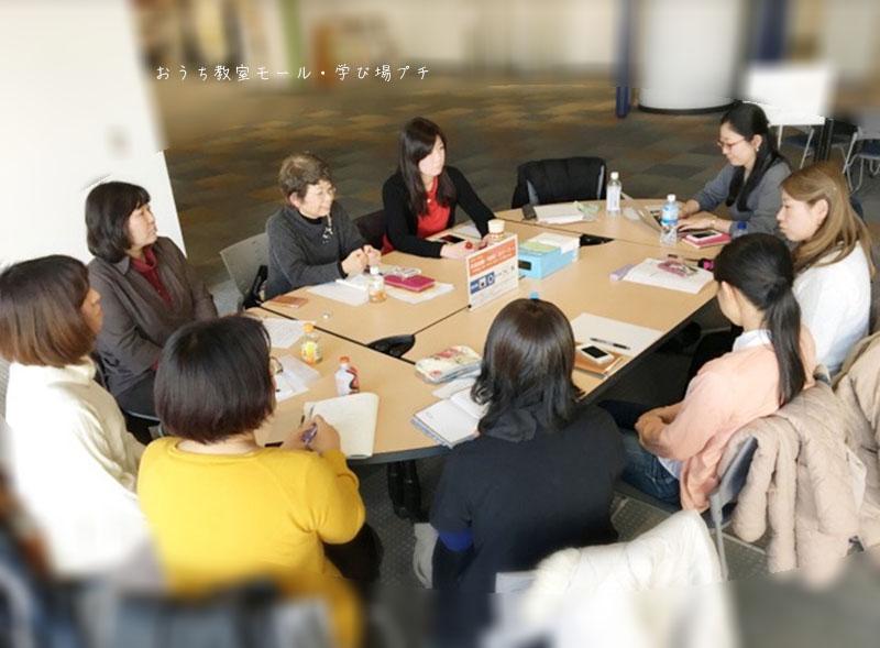 【レポ】学び場プチ・新年の意見交換会メイン画像