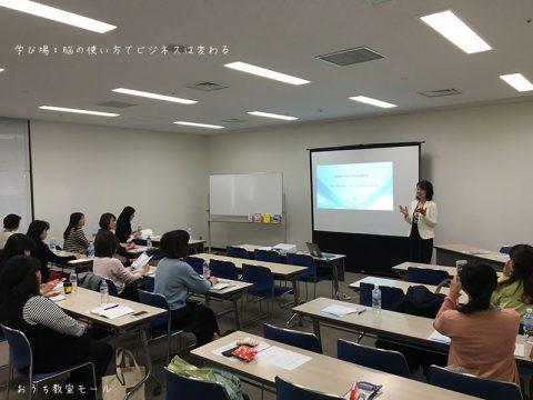 【レポ】脳の使い方でビジネスは変わる@浦和メイン画像